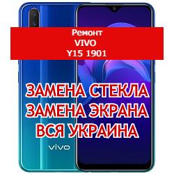ремонт Vivo Y15 1901 замена стекла и экрана
