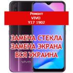 ремонт Vivo Y17 1902 замена стекла и экрана