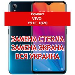 ремонт Vivo Y91c 1820 замена стекла и экрана