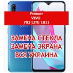 ремонт Vivo Y93 Lite 1811 замена стекла и экрана