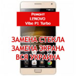 ремонт Lenovo Vibe P1 Turbo замена стекла и экрана