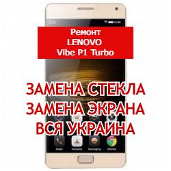 ремонт Lenovo Vibe P1 Turbo замена стекла и экрана