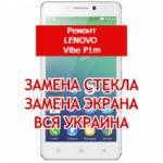 ремонт Lenovo Vibe P1m замена стекла и экрана