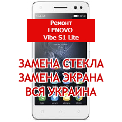 ремонт Lenovo Vibe S1 Lite замена стекла и экрана