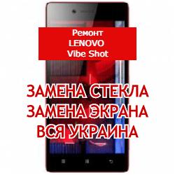 ремонт Lenovo Vibe Shot замена стекла и экрана