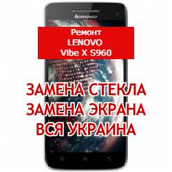ремонт Lenovo Vibe X S960 замена стекла и экрана
