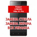 ремонт Lenovo Vibe X2 Pro замена стекла и экрана
