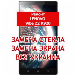 ремонт Lenovo Vibe Z2 K920 замена стекла и экрана