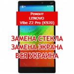 ремонт Lenovo Vibe Z2 Pro (K920) замена стекла и экрана