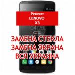 ремонт Lenovo X3 замена стекла и экрана