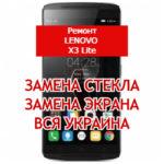 ремонт Lenovo X3 Lite замена стекла и экрана