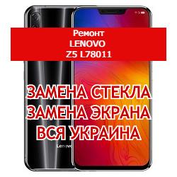 ремонт Lenovo Z5 L78011 замена стекла и экрана