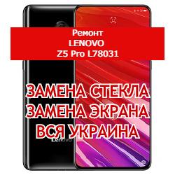 ремонт Lenovo Z5 Pro L78031 замена стекла и экрана