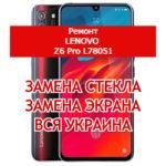 ремонт Lenovo Z6 Pro L78051 замена стекла и экрана