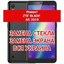 ремонт ZTE Blade A5 2019 замена стекла и экрана
