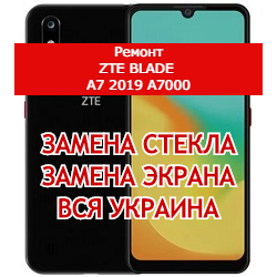 ремонт ZTE Blade A7 2019 A7000 замена стекла и экрана