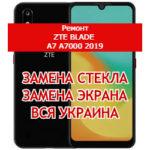 ремонт ZTE Blade A7 A7000 2019 замена стекла и экрана