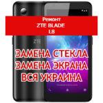 ремонт ZTE Blade L8 замена стекла и экрана