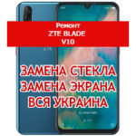 ремонт ZTE Blade V10 замена стекла и экрана