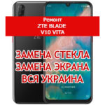 ремонт ZTE Blade V10 Vita замена стекла и экрана