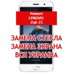 ремонт Lenovo Zuk Z1 замена стекла и экрана
