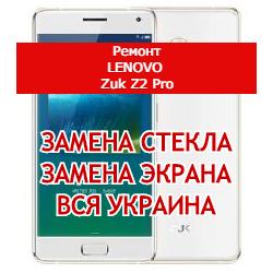 ремонт Lenovo Zuk Z2 Pro замена стекла и экрана