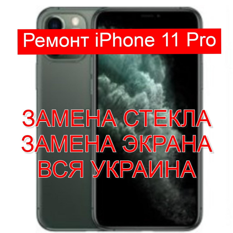 ремонт iPhone 11 Pro замена стекла и экрана