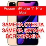 ремонт iPhone 11 Pro Max замена стекла и экрана