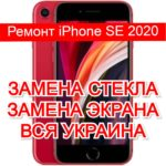 ремонт iPhone SE 2020 замена стекла и экрана