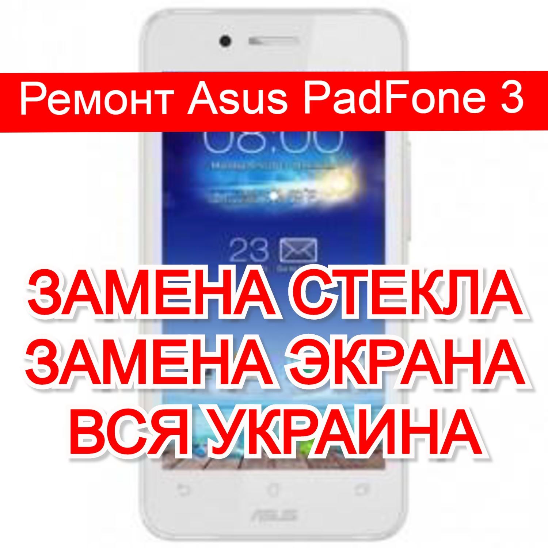 ремонт Asus PadFone 3 замена стекла и экрана