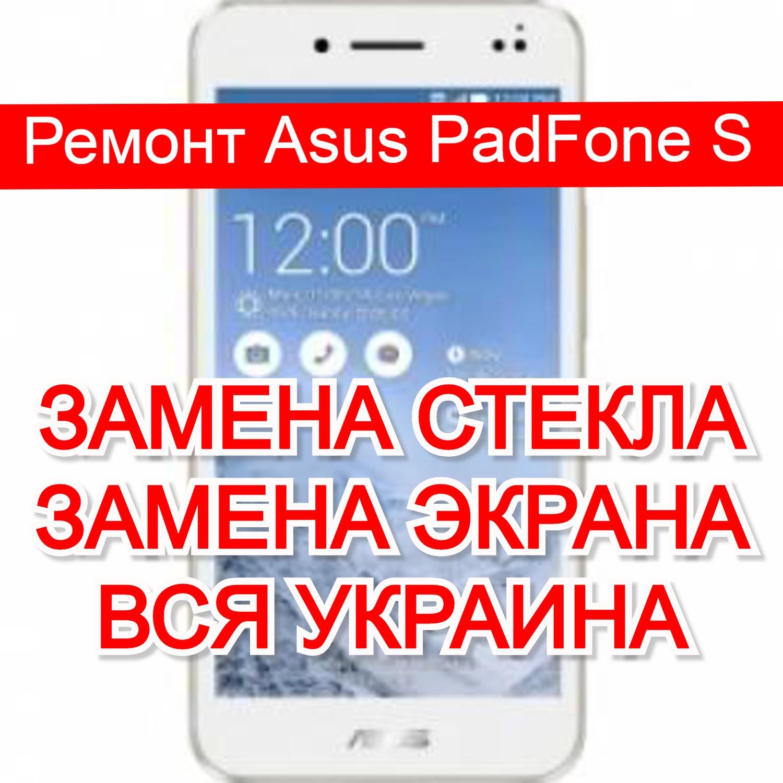 ремонт Asus PadFone S замена стекла и экрана