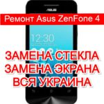 ремонт Asus ZenFone 4 замена стекла и экрана