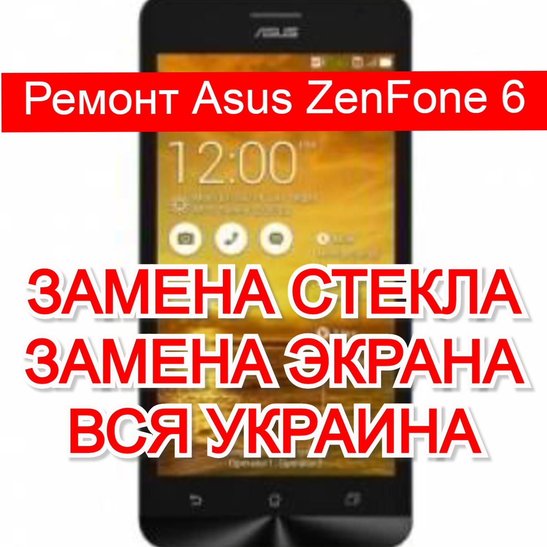 ремонт Asus ZenFone 6 замена стекла и экрана