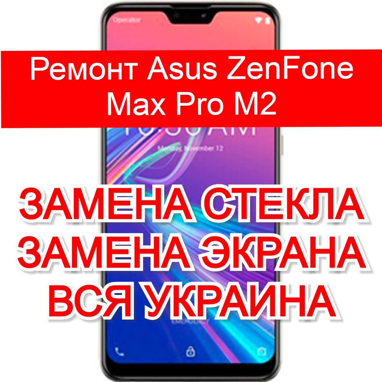 ремонт Asus ZenFone Max Pro M2 замена стекла и экрана
