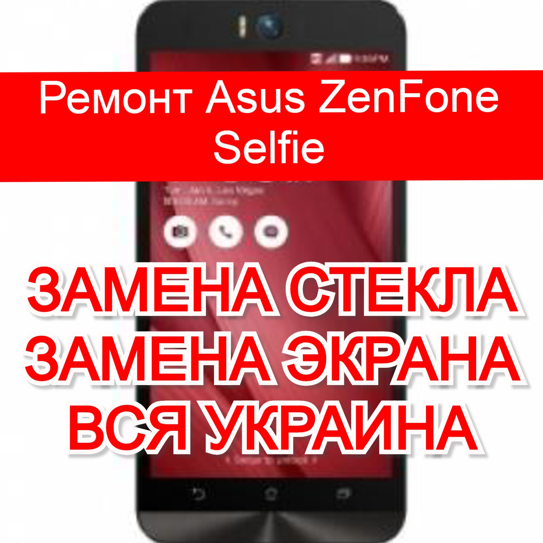 ремонт Asus ZenFone Selfie замена стекла и экрана