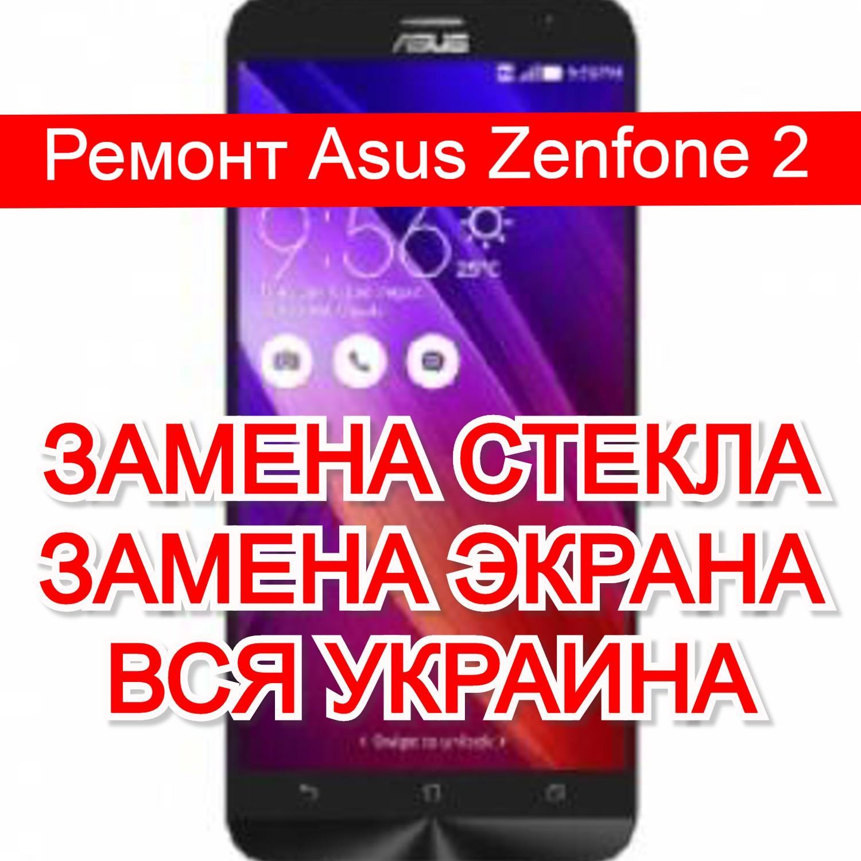 ремонт Asus Zenfone 2 замена стекла и экрана