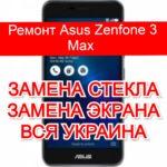 ремонт Asus Zenfone 3 Max замена стекла и экрана