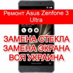 ремонт Asus Zenfone 3 Ultra замена стекла и экрана