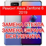 ремонт Asus Zenfone 6 2019 замена стекла и экрана