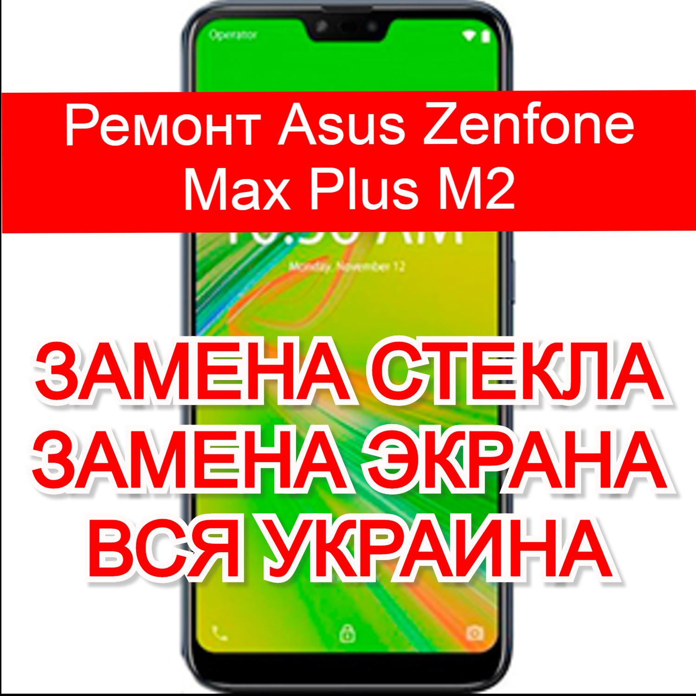 ремонт Asus Zenfone Max Plus M2 замена стекла и экрана