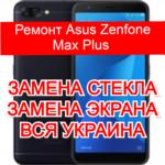 ремонт Asus Zenfone Max Plus замена стекла и экрана