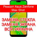 ремонт Asus Zenfone Max Shot замена стекла и экрана