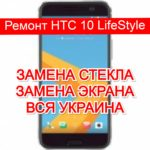 ремонт HTC 10 LifeStyle замена стекла и экрана
