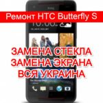ремонт HTC Butterfly S замена стекла и экрана