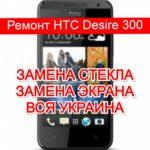 ремонт HTC Desire 300 замена стекла и экрана