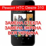 ремонт HTC Desire 310 замена стекла и экрана