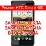 ремонт HTC Desire 400 замена стекла и экрана