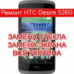 ремонт HTC Desire 526G замена стекла и экрана