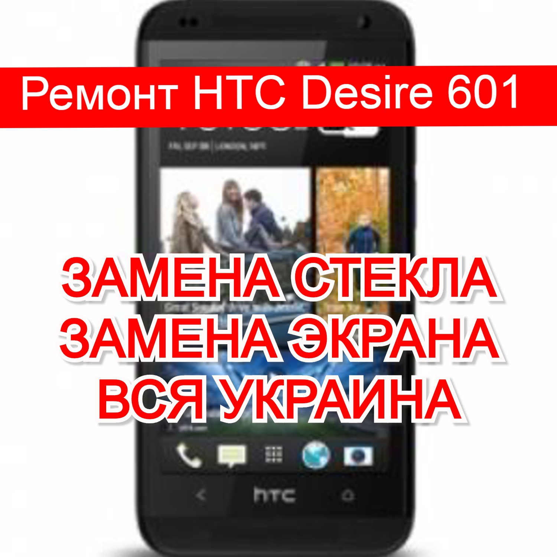 ремонт HTC Desire 601 замена стекла и экрана