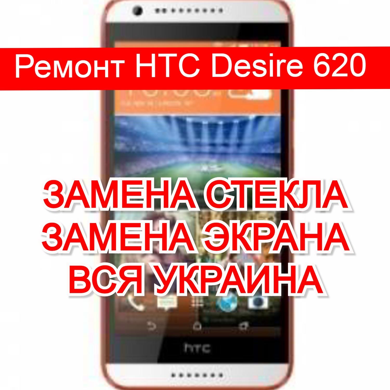 ремонт HTC Desire 620 замена стекла и экрана